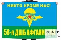 Флаг 56 десантно-штурмовой бригады