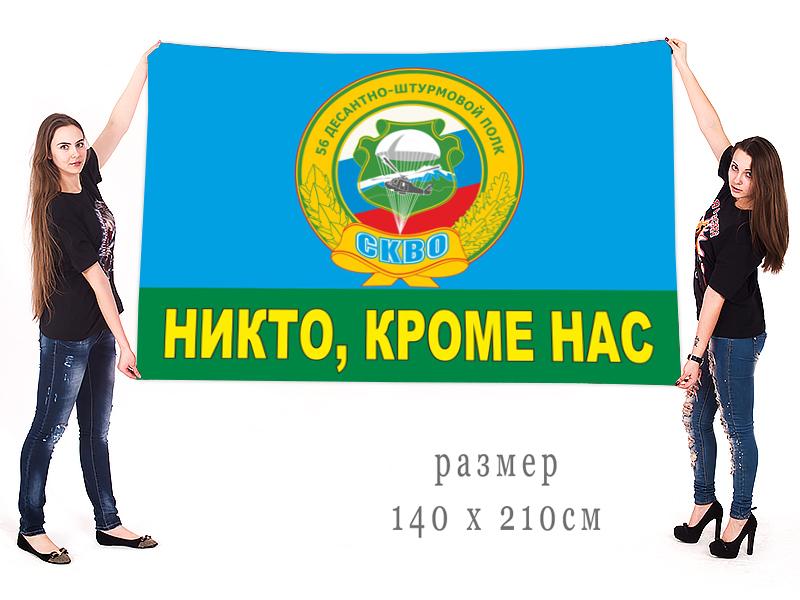 Купить в магазине флаг «Десантно-штурмовой полк ВДВ СКВО»