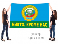 Флаг «56 десантно-штурмовой полк ВДВ СКВО»
