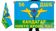 Флаг 56 ДШБ Кандагар