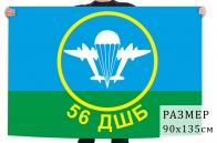 Флаг 56 ДШБ