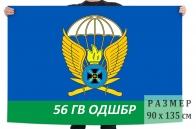 Флаг 56 Гв. ОДШБр