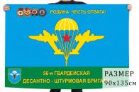 Флаг 56 гвардейской ОДШБр