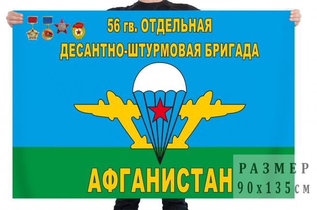 Флаг 56 гвардейской отдельной десантно-штурмовой бригады в Афганистане