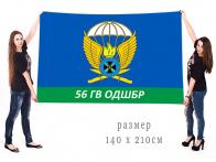 Флаг 56 гвардейской отдельной десантно-штурмовой бригады