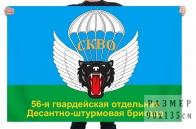 Флаг 56 гвардейской отдельной десантно-штурмовой бригады ВДВ