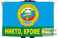 Флаг 56-й Десантно-штурмовой полк