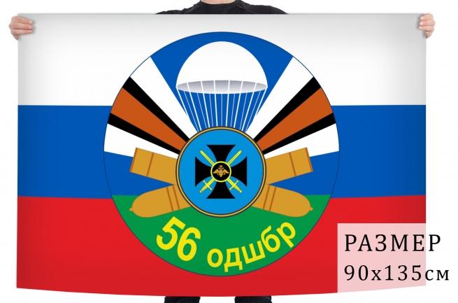 Флаг 56-й Гв. ОДШБр