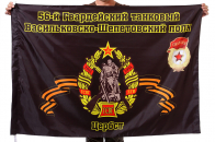"""Флаг """"56-й Гвардейский танковый Васильковско-Шепетовский полк. Цербст"""""""