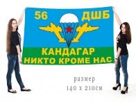 Флаг 56-ой Кандагарской десантно-штурмовой бригады