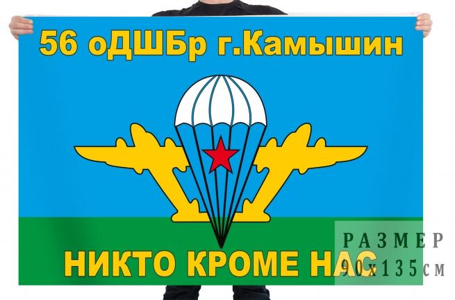 Флаг 56 ОДШБр
