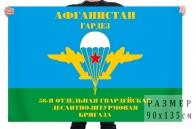 Флаг 56 отдельной десантно-штурмовой бригады