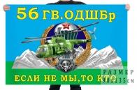 Флаг 56 отдельной гвардейской десантно-штурмовой бригады ВДВ