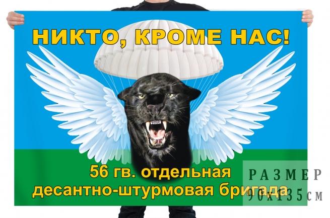 Флаг 56 отдельной гвардейской десантно-штурмовой бригады