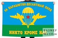 Флаг 56 парашютно-десантного полка