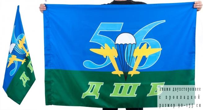 Двухсторонний флаг «56-я ДШБ ВДВ»
