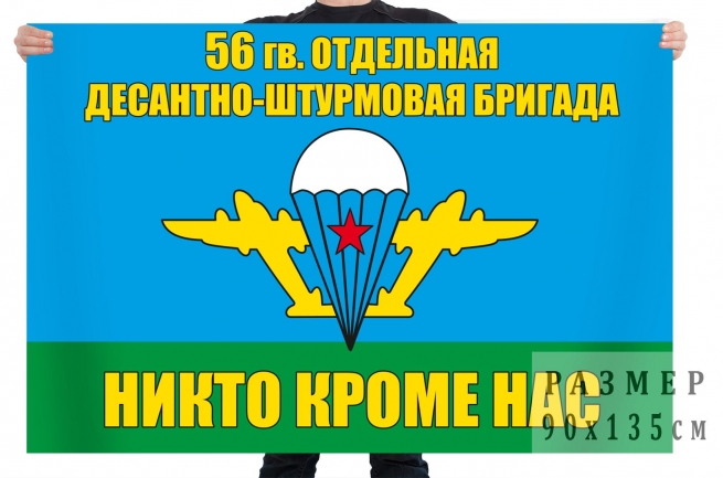 "Флаг ""56 гвардейская десантно-штурмовая бригада"""