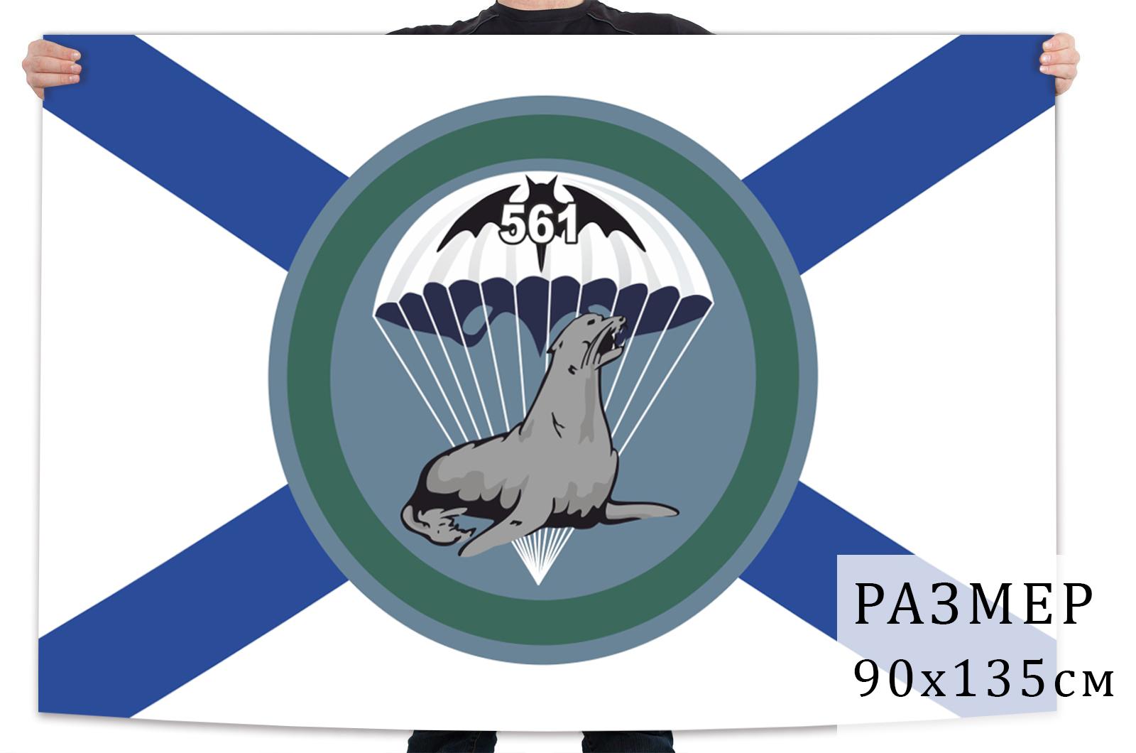 Флаг 561 ОМРП Специальной разведки ВМФ