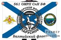 Флаг 561 отдельного морского разведывательного пункта специального назначения