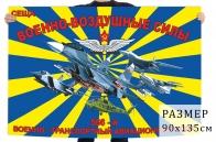 Флаг 566 военно-транспортного авиационного полка