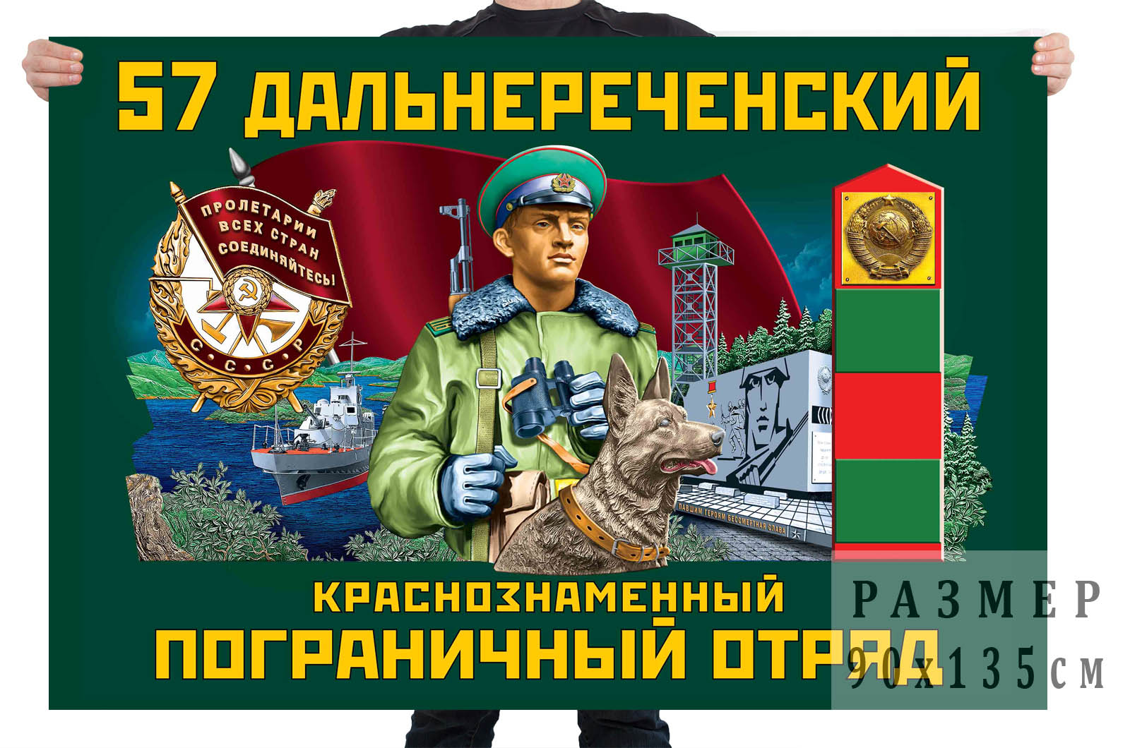Флаг 57 Дальнереченского Краснознамённого пограничного отряда