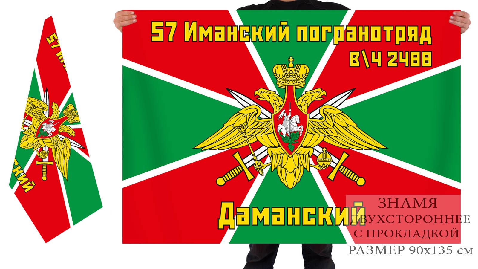 Флаг 57-й Иманский погранотряд