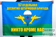 Флаг «57 Отдельная десантно-штурмовая бригада ВДВ»