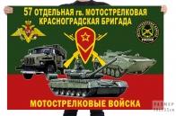 Флаг 57 отдельной гв. мотострелковой Красноградской бригады