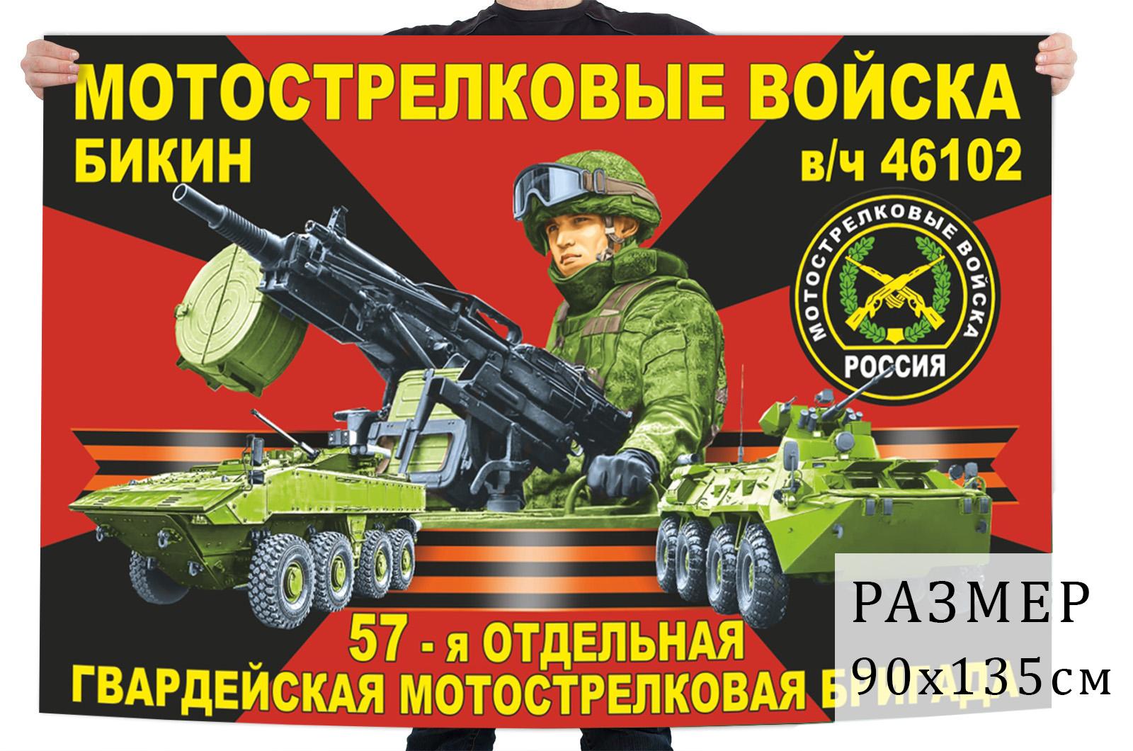 Флаг 57 отдельной гвардейской мотострелковой бригады