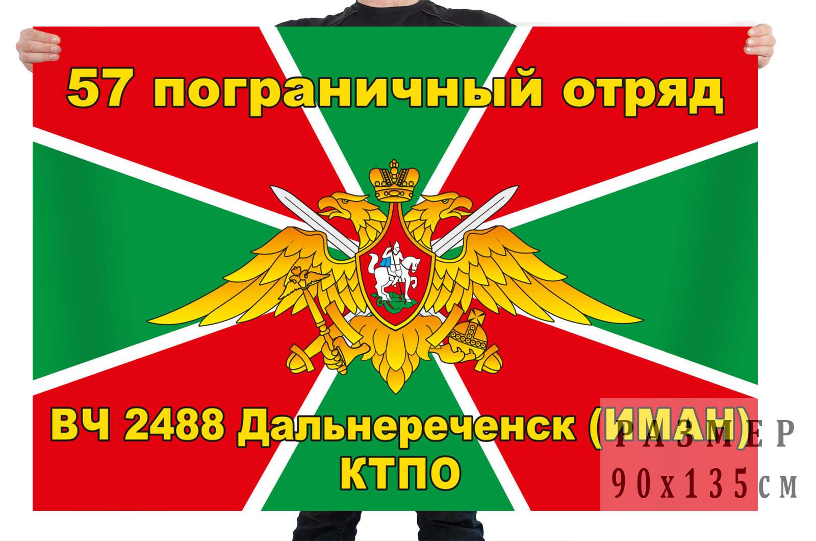 Флаг 57-го погранотряда, в/ч 2488, Дальнереченск