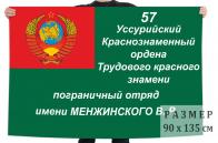 Флаг 57 Уссурийского погранотряда