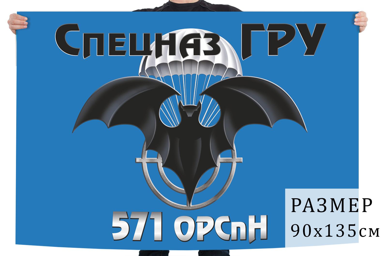 Флаг 571 отдельной роты специального назначения