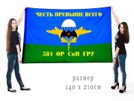 """Флаг 584 ОРСпН ГРУ """"Честь превыше всего"""""""