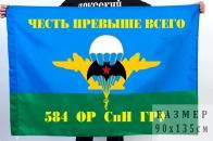 Флаг 584 ОРСпН ГРУ