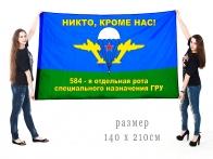 """Флаг 584 отдельной роты специального назначения ГРУ """"Никто кроме нас"""""""