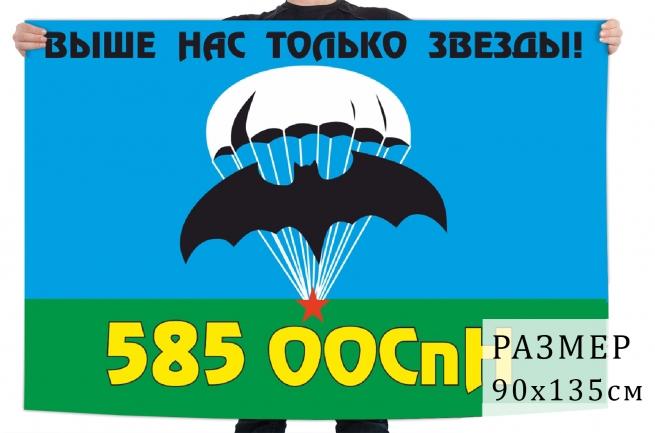 Флаг 585 ООСпН ГРУ