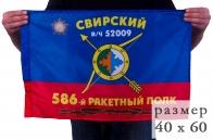 Флаг 586-го полка РВСН