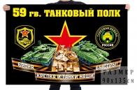 Флаг 59 гвардейского танкового полка