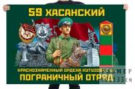 """Флаг """"59 Хасанский Краснознаменный ордена Кутузова 2-й степени пограничный отряд"""""""