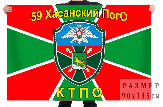 Флаг 59 Хасанского ПогО КТПО