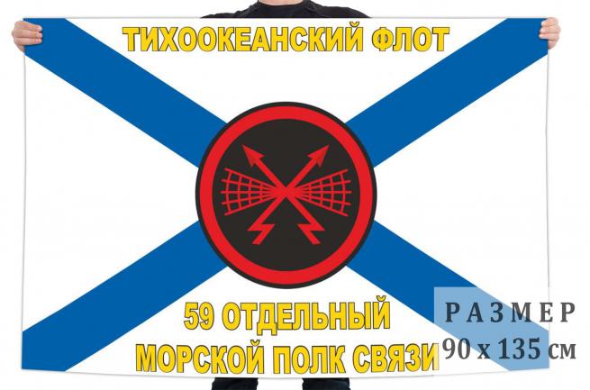 Флаг 59 ОМПС Тихоокеанского флота