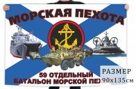 Флаг 59 отдельного батальона морской пехоты