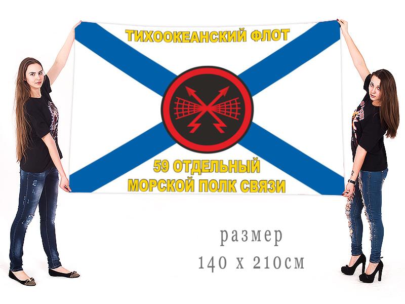 Флаг 59 Отдельного Морского Полка Связи ТОФ