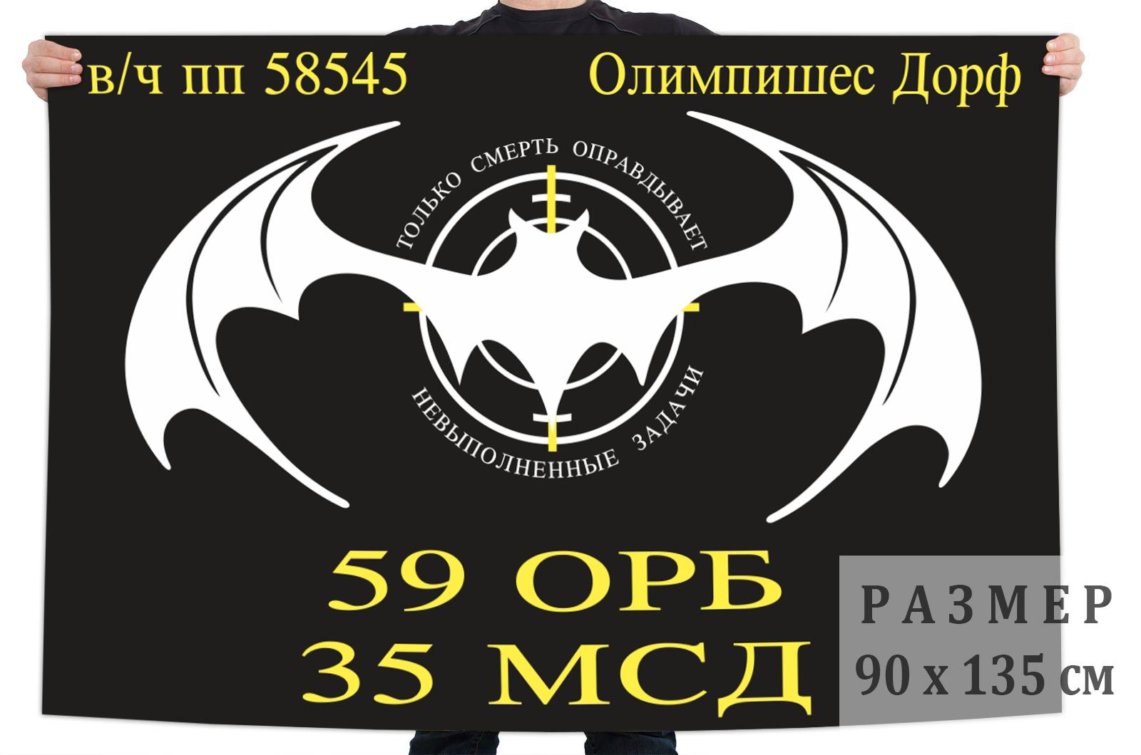 Флаг 59 отдельного разведывательного батальона 35 МСД