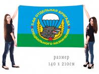 Большой флаг спецназовцев 5-ой ОБрСпН