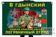 Флаг 6 Гдынского ордена Красной звезды пограничного отряда