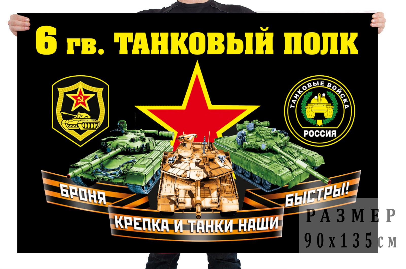 Флаг 6 гвардейского танкового полка