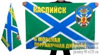Флаг 6-й морской пограничной дивизии Каспийск