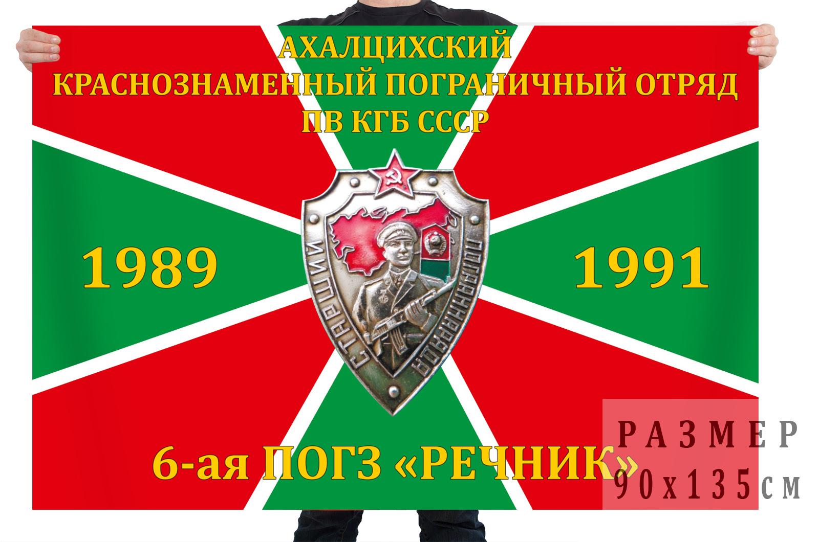 Флаг 6-й ПОГЗ «Речник» Ахалцихского пограничного отряда