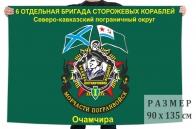 Флаг 6 отдельной бригады сторожевых кораблей
